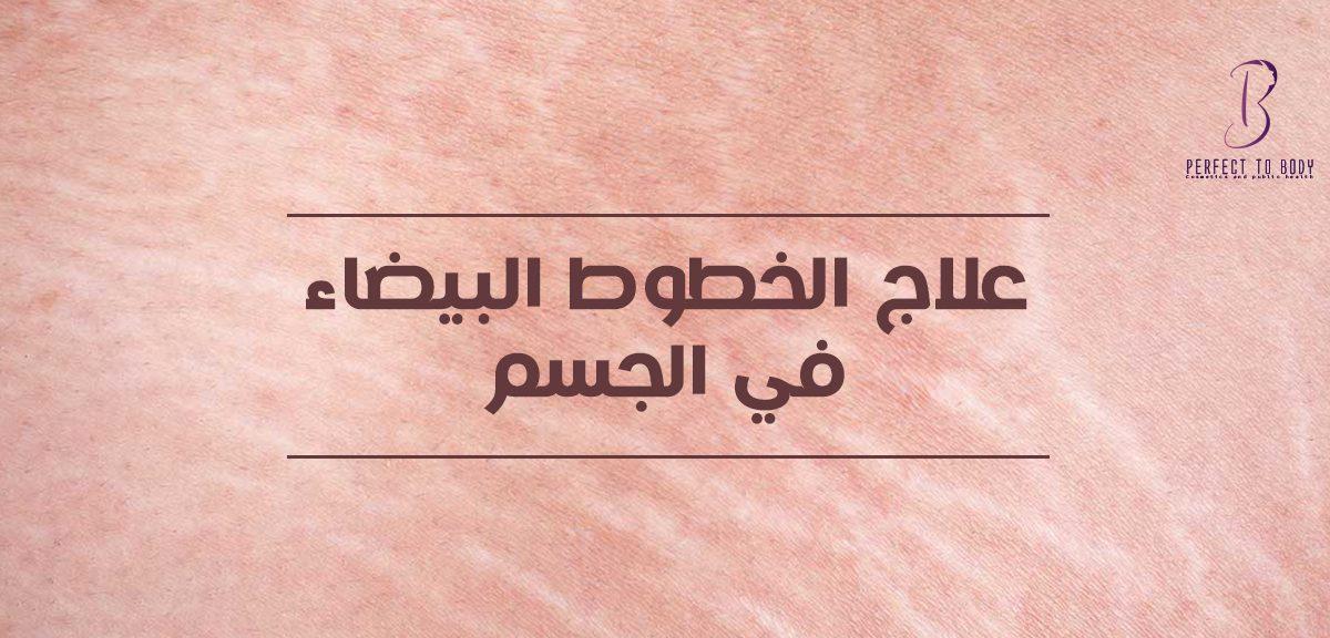 علاج الخطوط البيضاء في الجسم