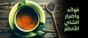 فوائد وأضرار الشاي الأخضر