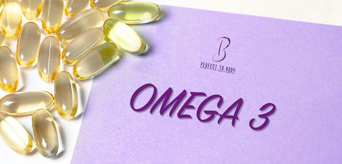 فوائد أوميجا 3