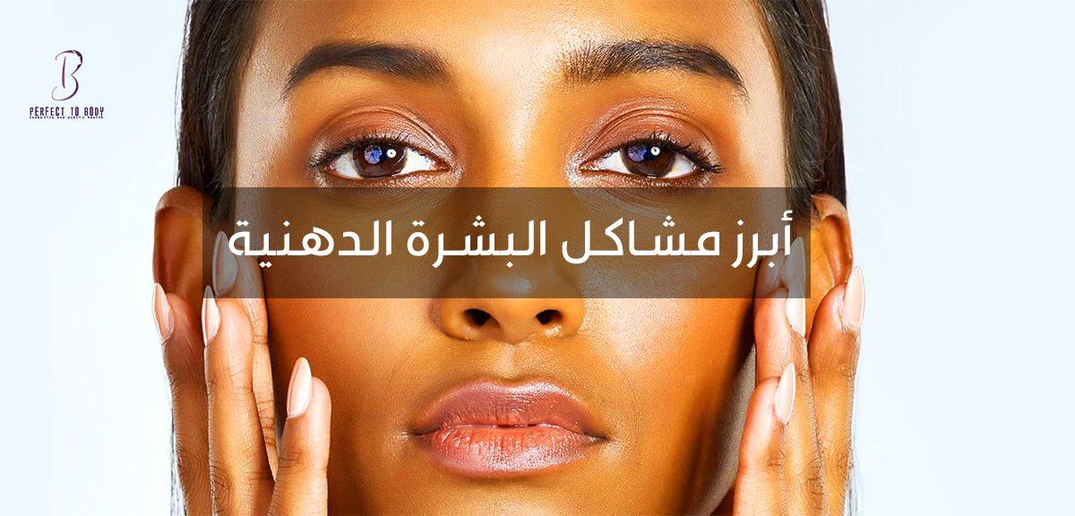 أبرز مشاكل البشرة الدهنية الحساسة وعلاجها