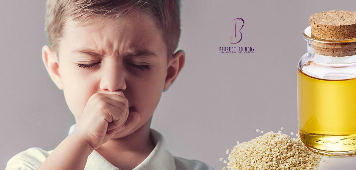 فوائد زيت السمسم للبلغم والكحة عند الأطفال