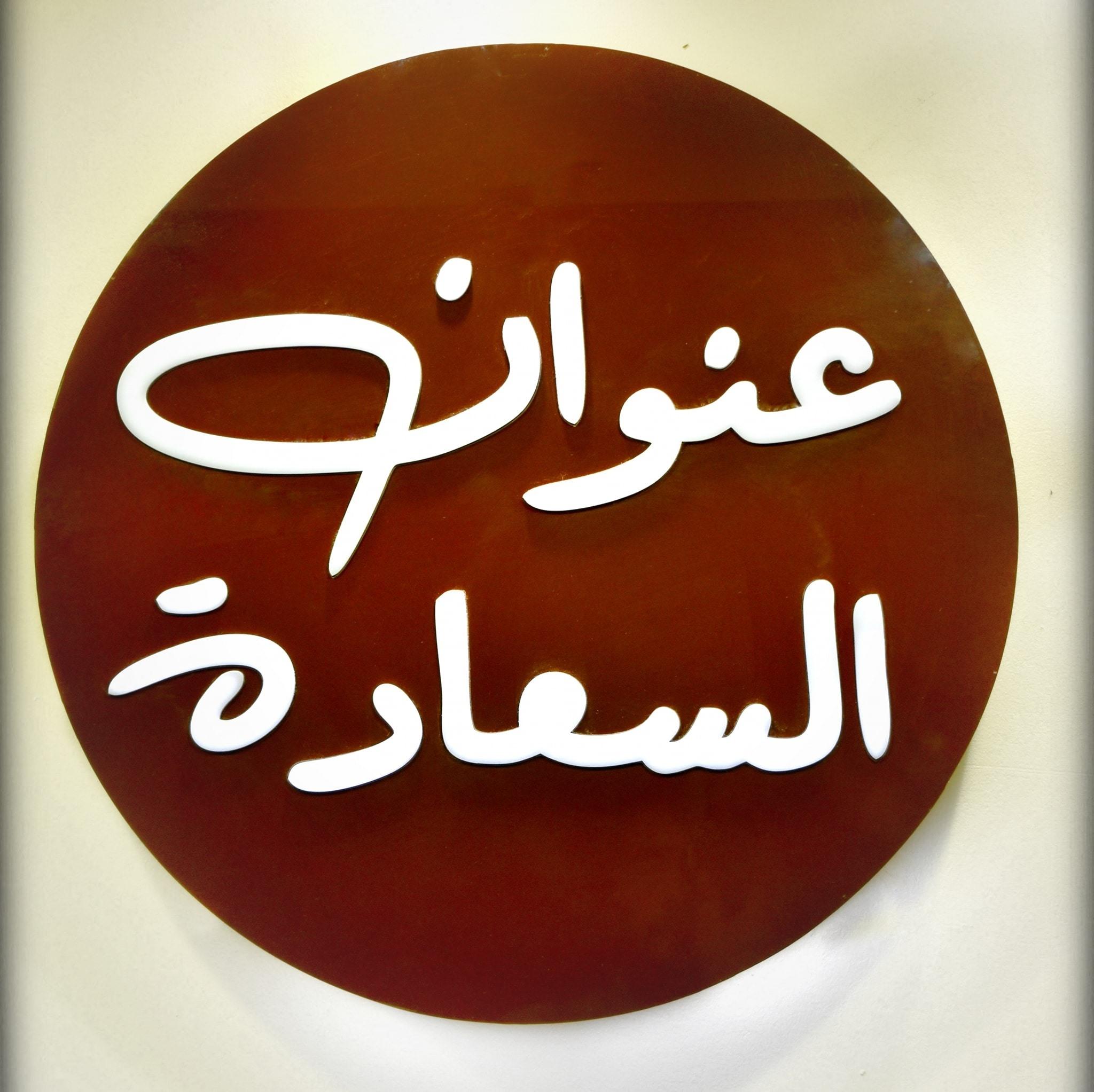 أماكن بيع الشوكولاتة المستوردة بالجملة في مصر