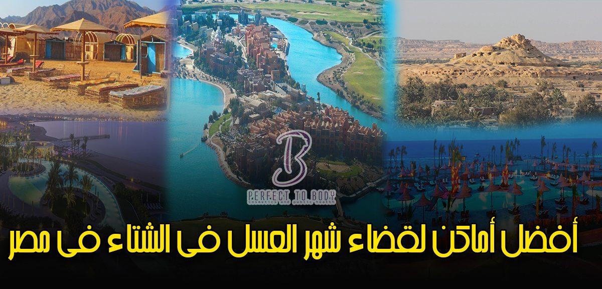 أفضل أماكن لقضاء شهر العسل في الشتاء في مصر