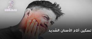 تسكين ألم الأسنان الشديد في المنزل