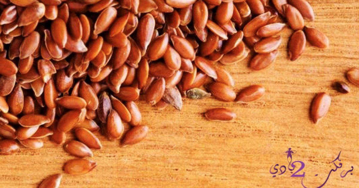 ما هى بذرة القاطونة وطريقة استخدامها للتخسيس والقولون