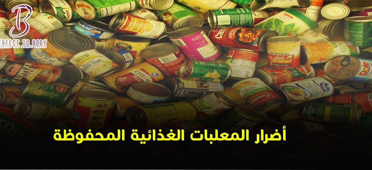 أضرار المعلبات الغذائية المحفوظة
