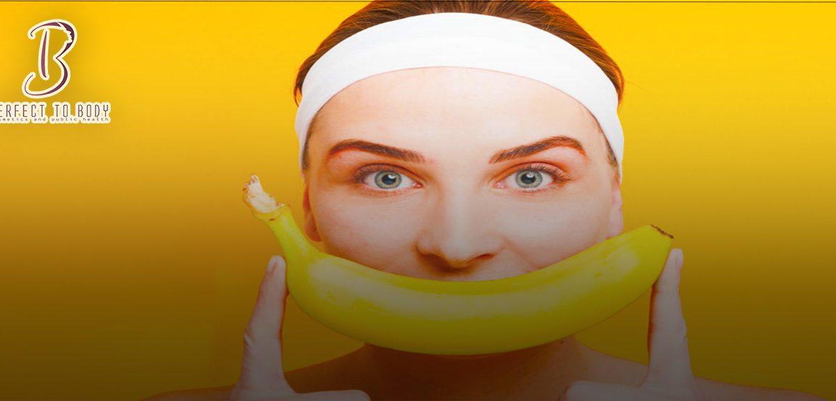 ماسك الموز للوجه بطريقة طبيعية وسهلة - برفكت توبادي perfect2body.jpg